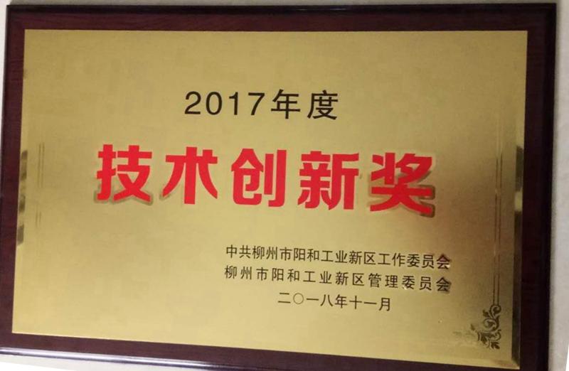 2017年度技术创新奖